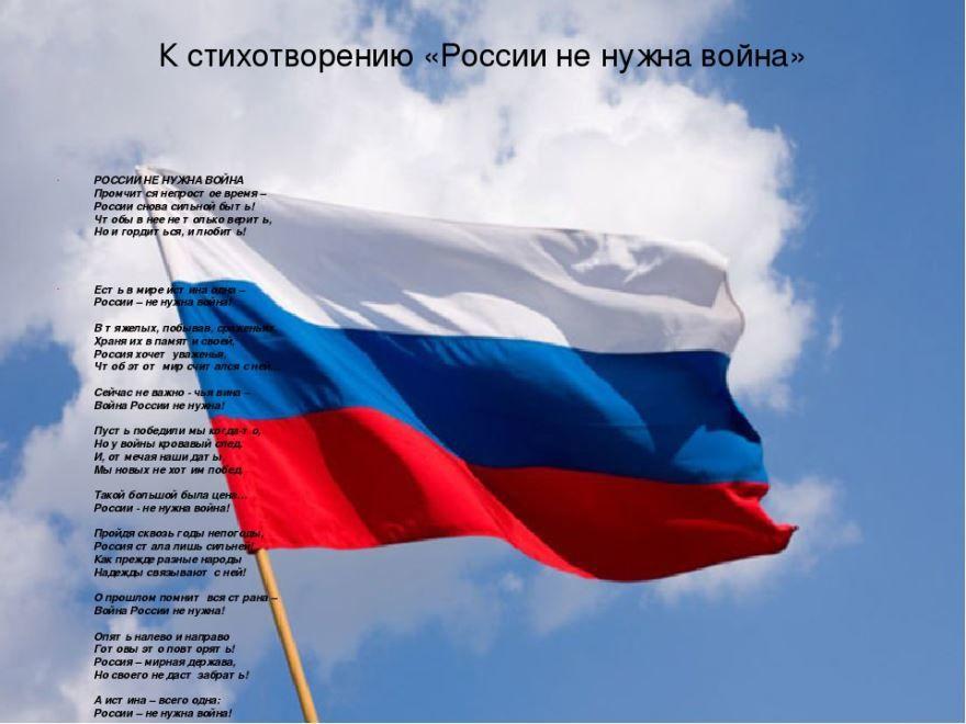 стихи ведущим о россии вам узнать