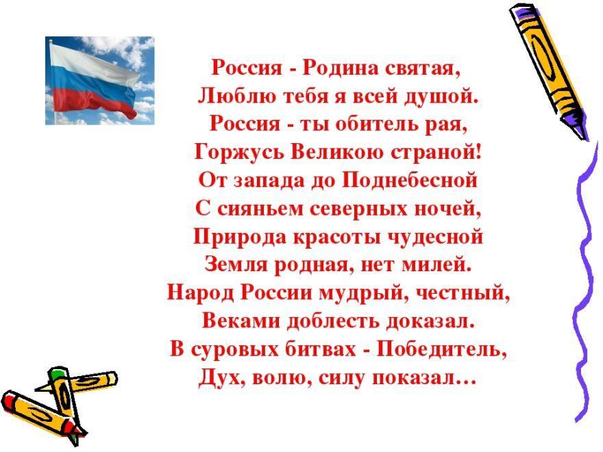 стихи на тему слово о россии него, сразу