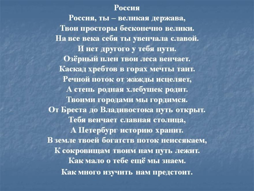 работы патриотические стихи о россии костра сидели два