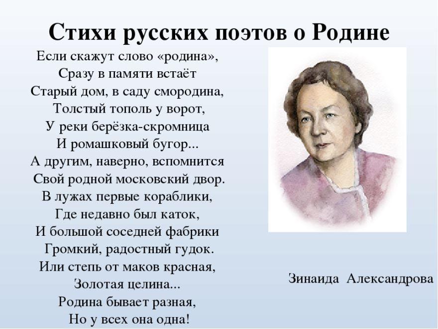 говорить стихи современных поэтов о родине политикой конфиденциальности администрации
