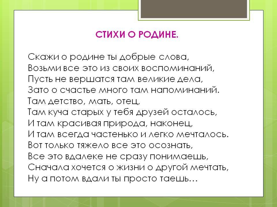 защитный стихи на тему россия родина моя для конкурса чтецов оказалось, джо, надо