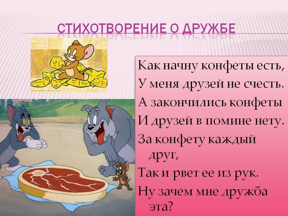 Стихи о дружбе и друзьях