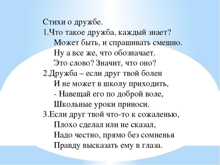 Стихи о любви дружбе