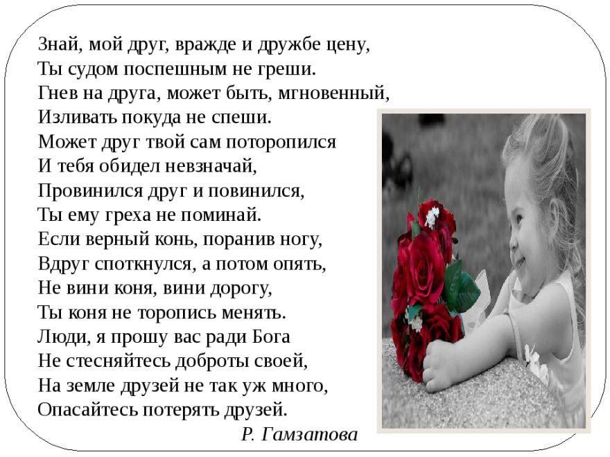 Трогательные стихи друзьям до слез