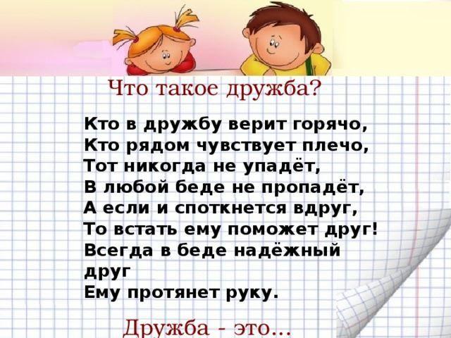 Детские стихи про дружбу короткие и красивые