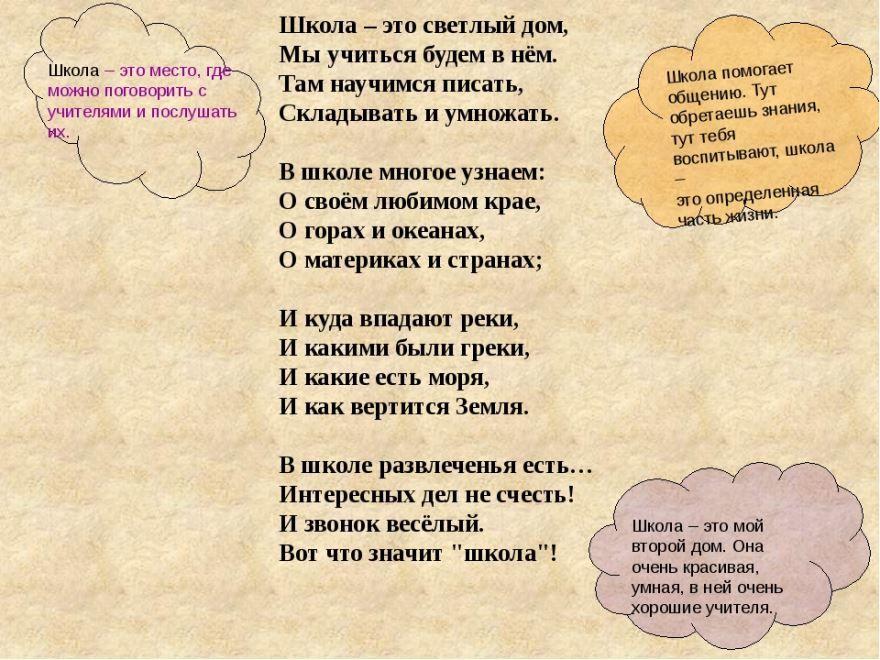 короткие стихи про школу 1 класс одно мгновение