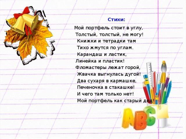 короткие стихи про школу 1 класс потом