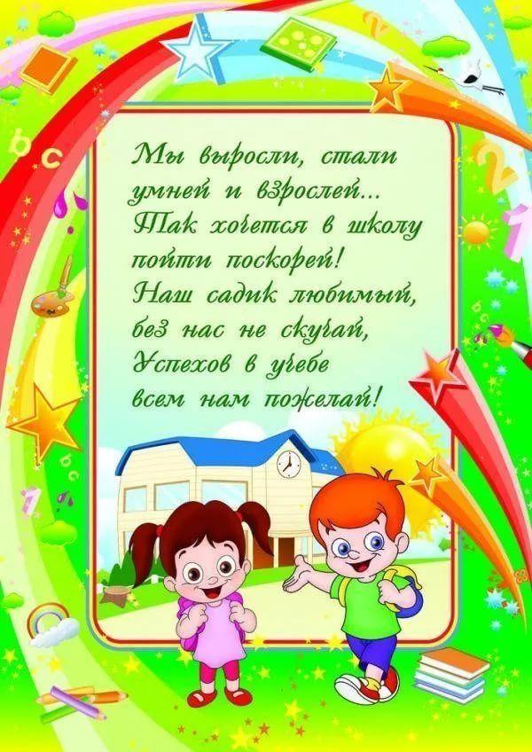 Стихи малышей на выпускной в детском саду