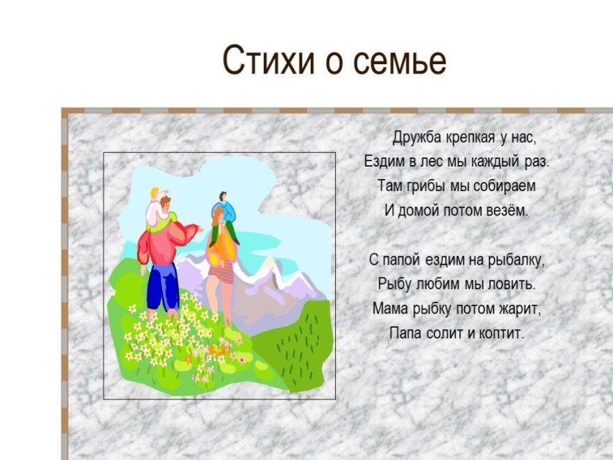 Картинки со стихами про семью, днем военных