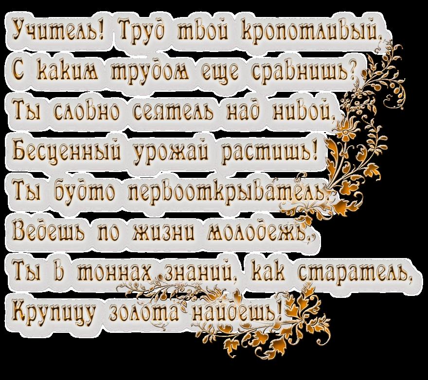 конечно, стихи для педагогов том