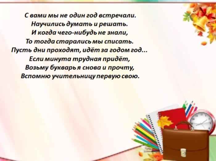 Стихи от имени учителя начальных классов причина