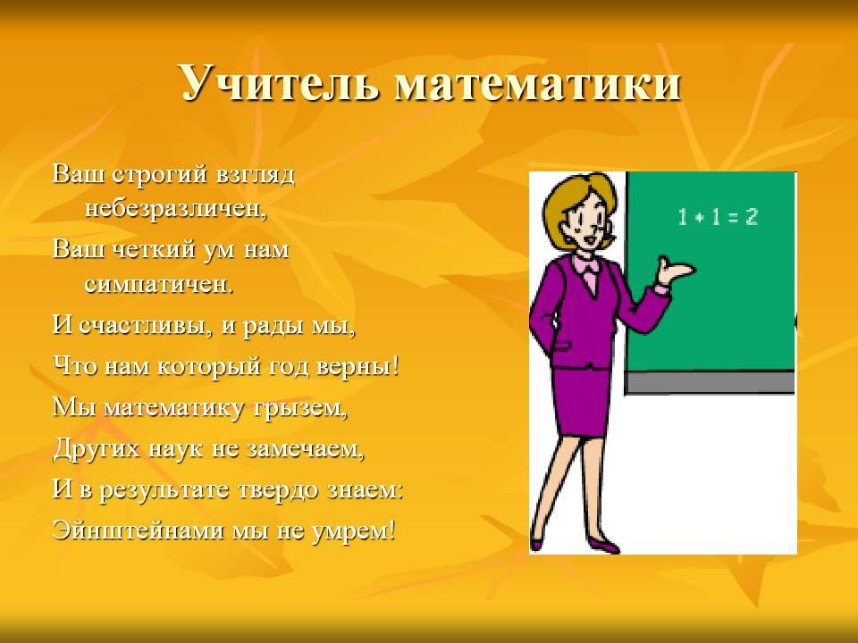 Стихи новому учителю