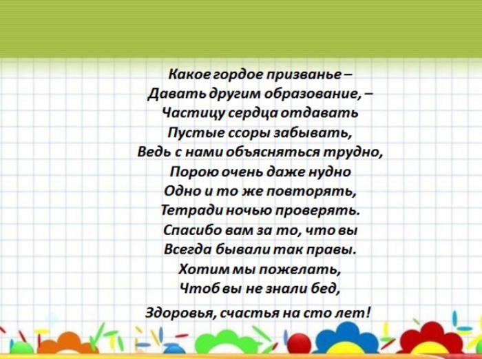 стихи учителю от семьи кафе