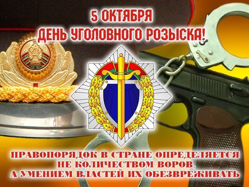 Надписями про, открытки уголовный розыск