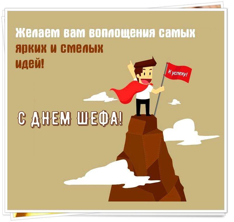 Поздравительные открытки день шефа, надписью