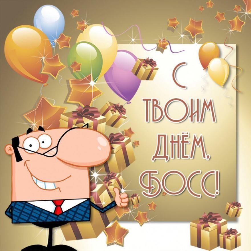 Поздравление с днем шефа с открыткой