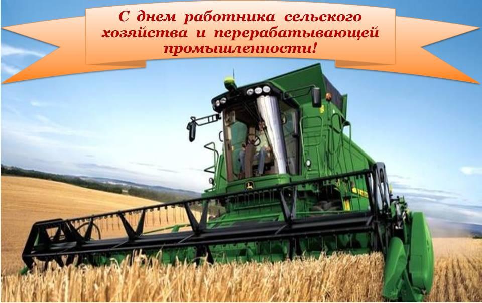 Картинки офисных, открытки с поздравлениями днем работников сельского хозяйства