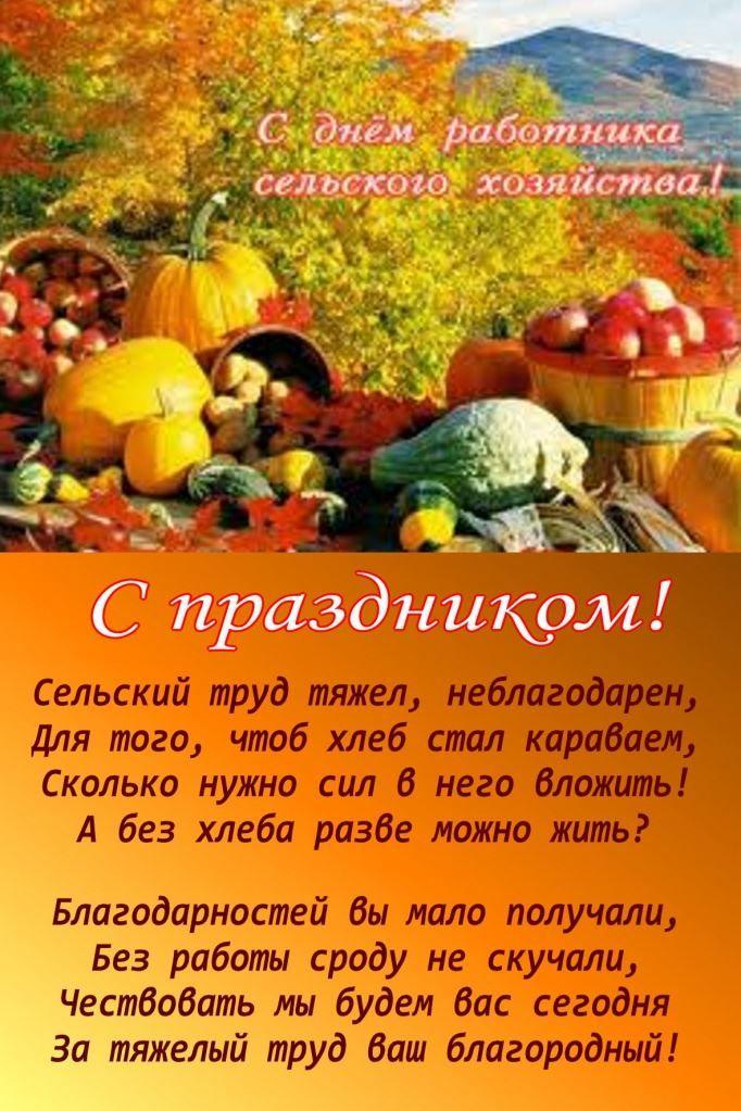 Картинка на день работников сельского хозяйства