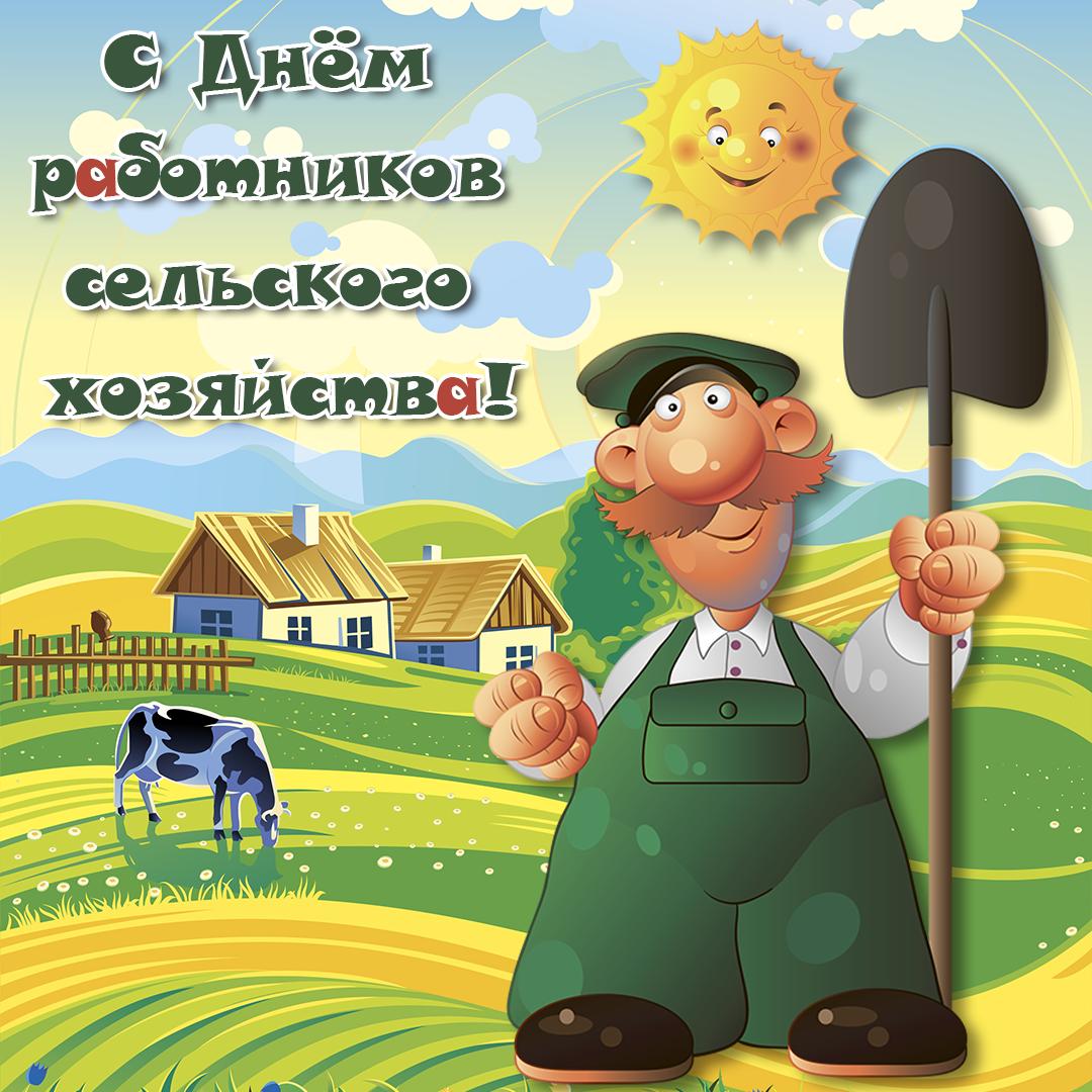 Нового года, открытка поздравление с днем работников сельского хозяйства