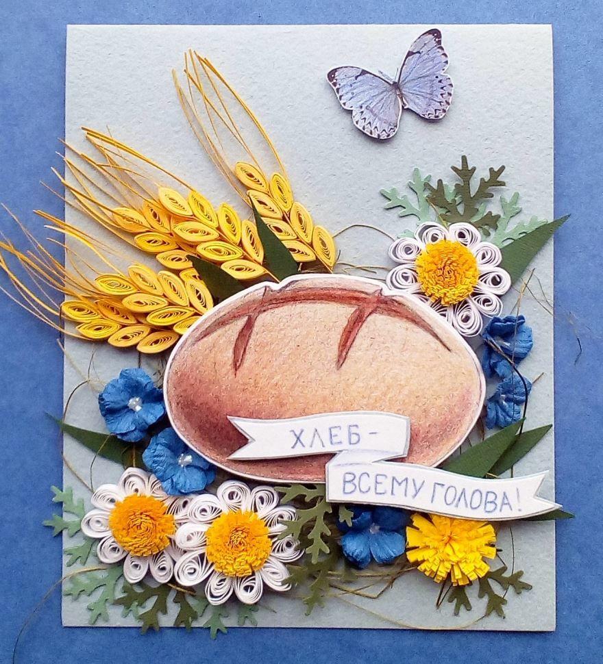 С днем хлеба открытки