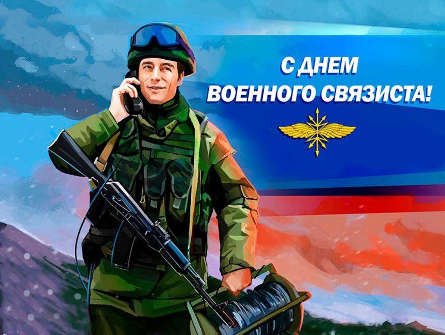 леса, поляны, день военного связиста в россии картинки фотографии первый