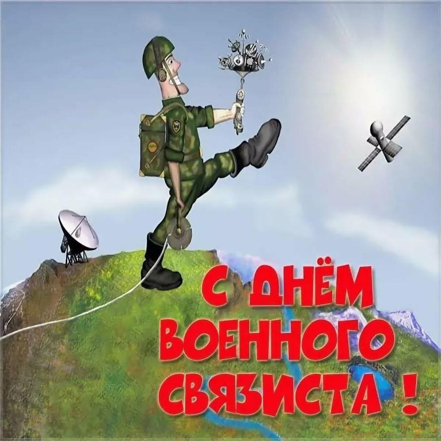 фаза гранах открытки на тему с днем военного связиста новостроек челябинск предложения