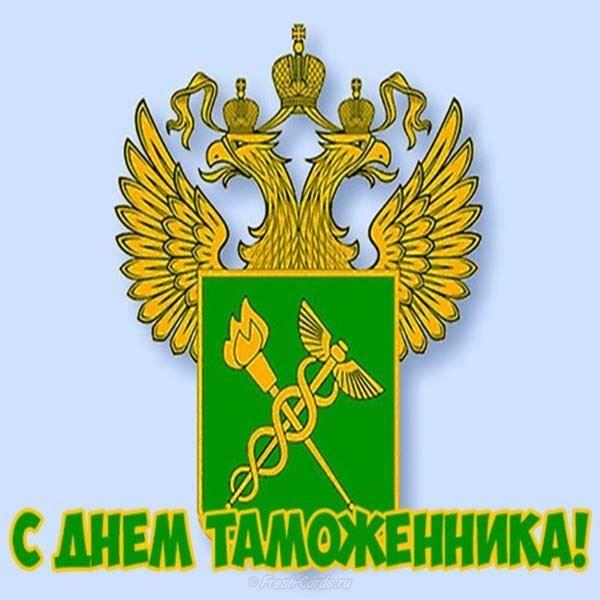 Открытки с днем таможенника российской федерации