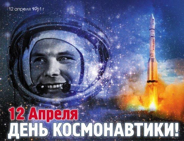 Национальный праздник -  день космонавтики