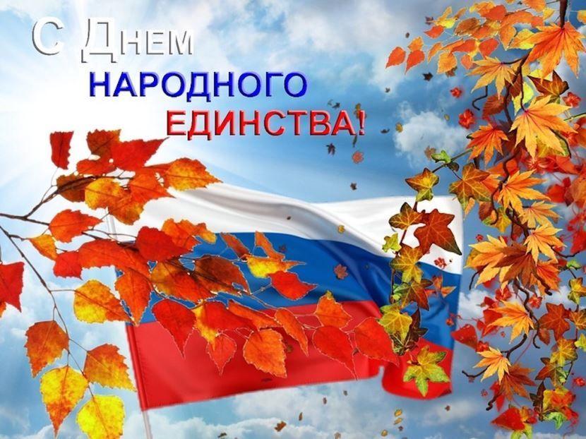 Национальный праздник - день народного единства