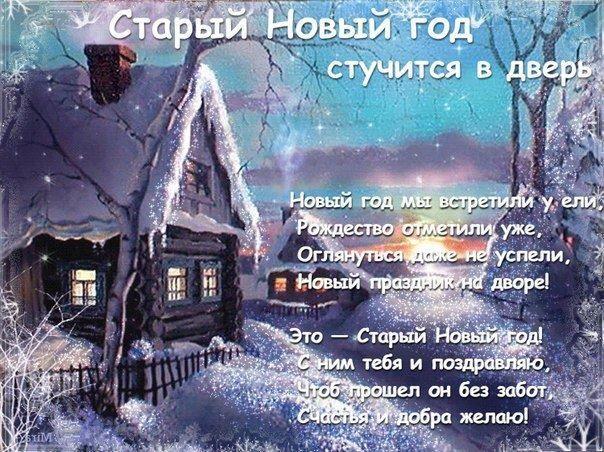 Национальный праздник - старый новый год