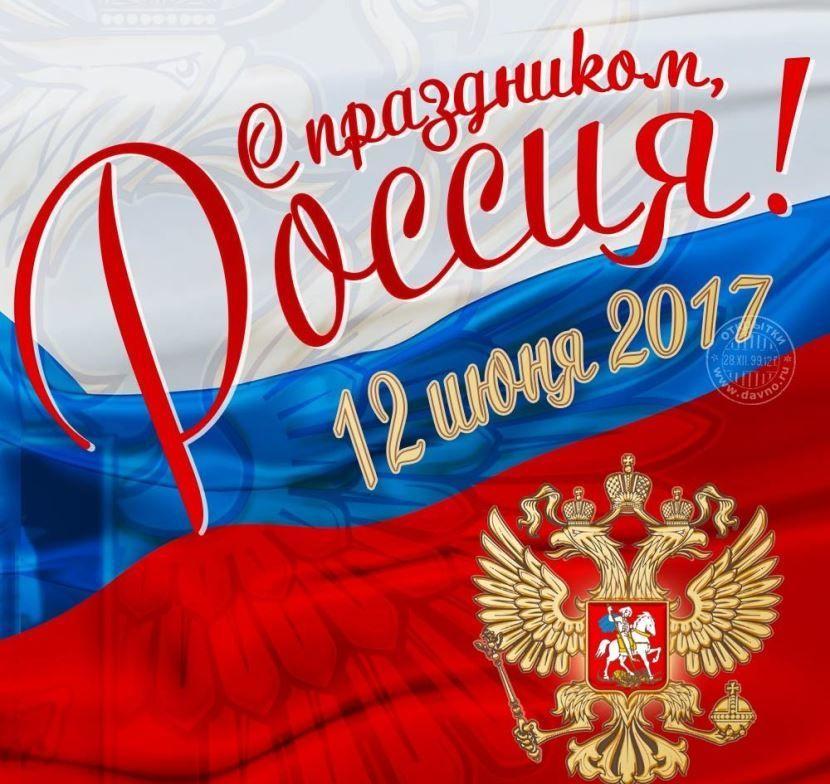 Национальный праздник - день России