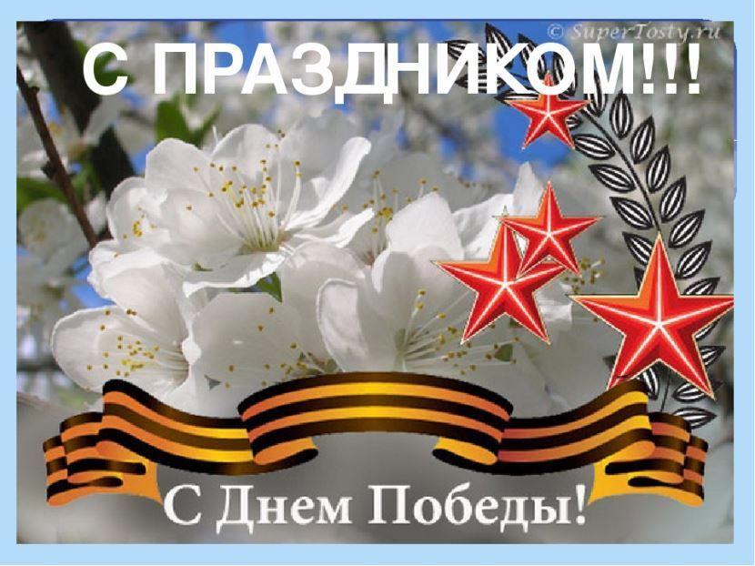 Национальный праздник - день победы