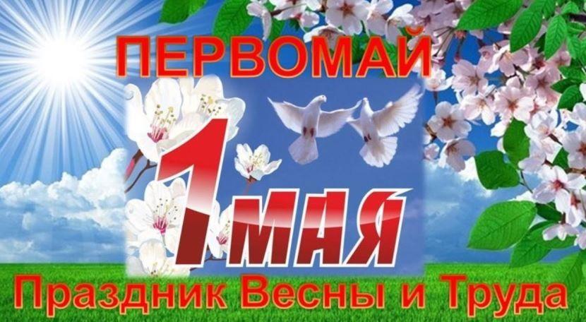 Национальный праздник - праздник весны и труда