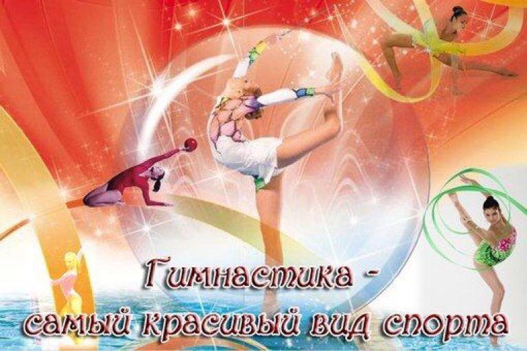 Поздравления по художественной гимнастике