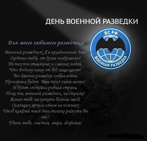 Поздравления с днем военной контрразведки своими словами