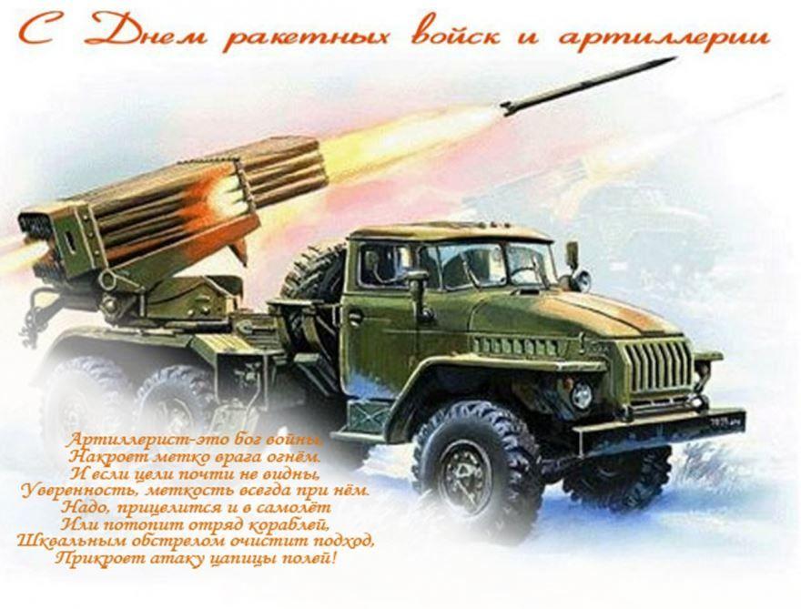 Прикольная открытка артиллерия