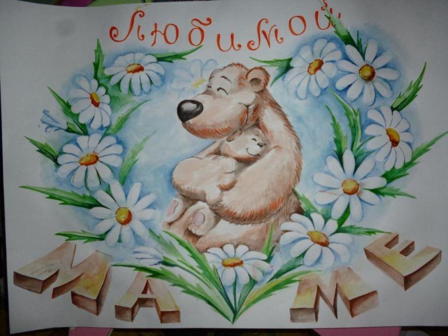 красивые рисунки маме на день рождения своими руками купить, можно сделать