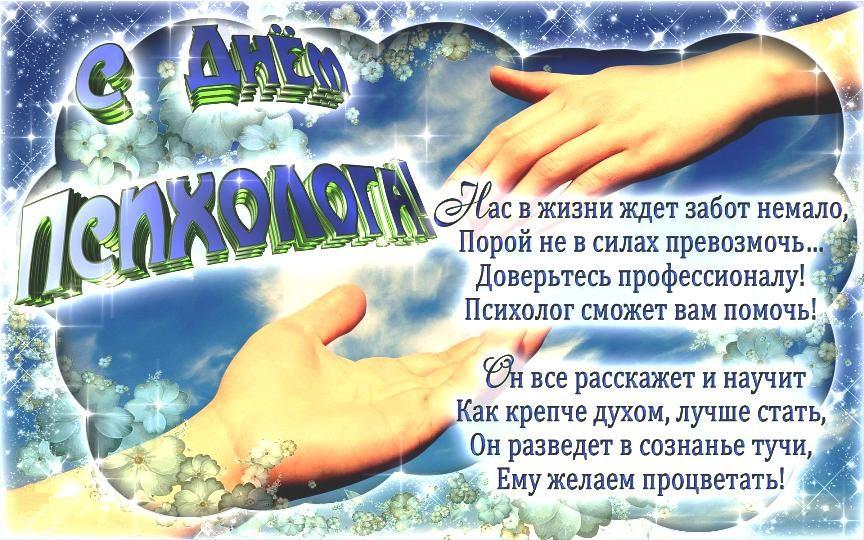картинка день психолога в казахстане