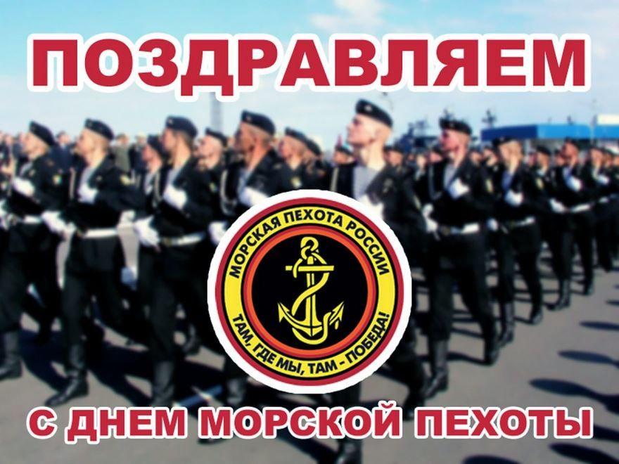 Поздравления на день морской пехоты в прозе