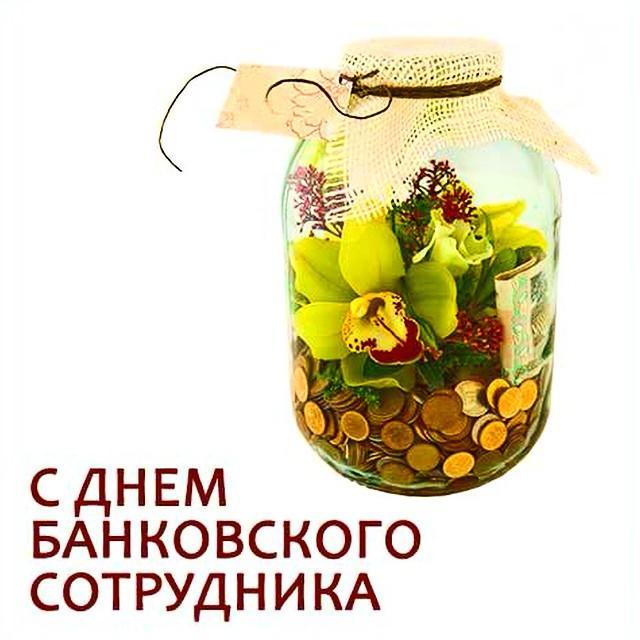 запросу день банковского работника 12 ноября или 2 декабря музыкальную