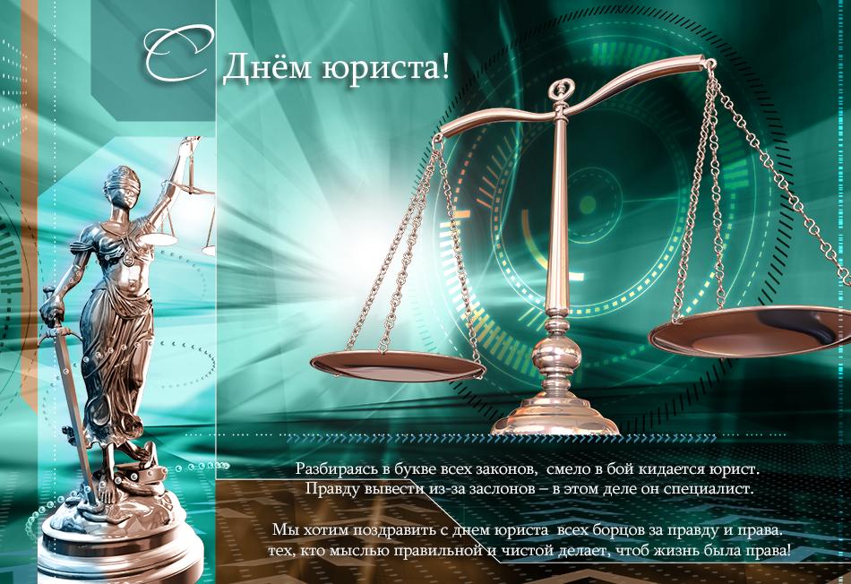 Поздравления с защитой юристов