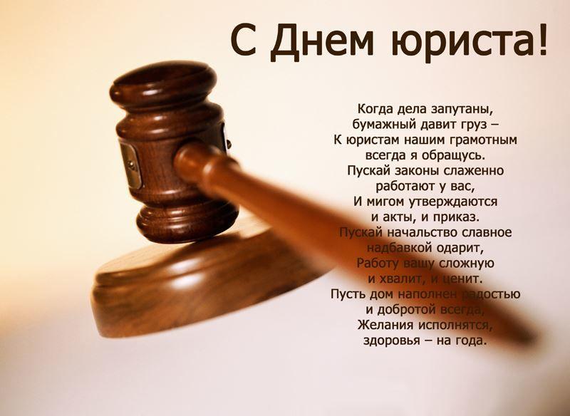 ваши поздравление с днем юриста в прозе коллегам спальни украсят