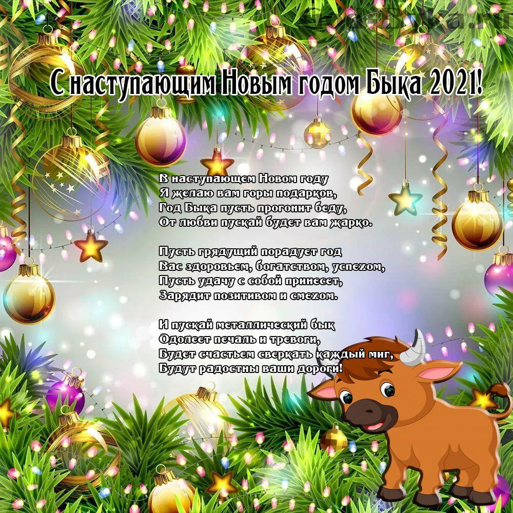 Поздравление с годом быка ТОСТЫ НА НОВЫЙ ГОД