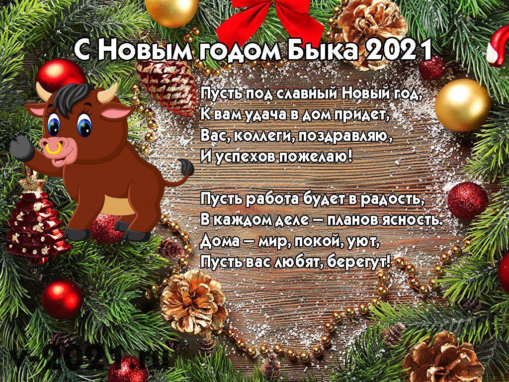 😃 Поздравления с Новым годом в прозе, стихах для коллег, родных знакомых
