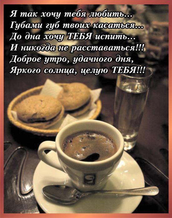 Поздравление С Добрым Утром Парню