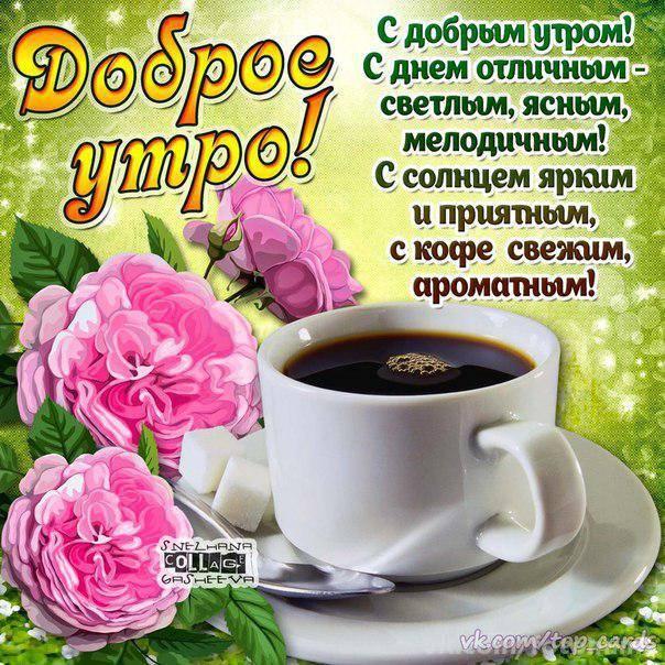 С добрым утром