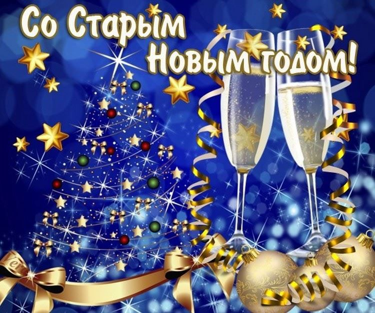 Красивые открытки со старым новым годом