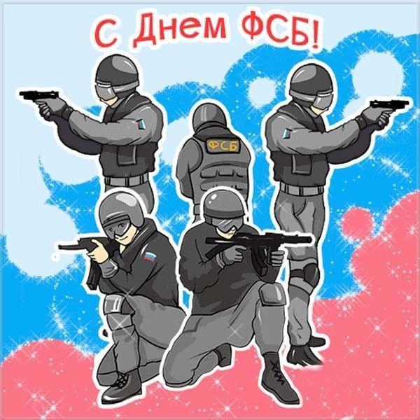 открытки день чекиста в россии кроме всего прочего