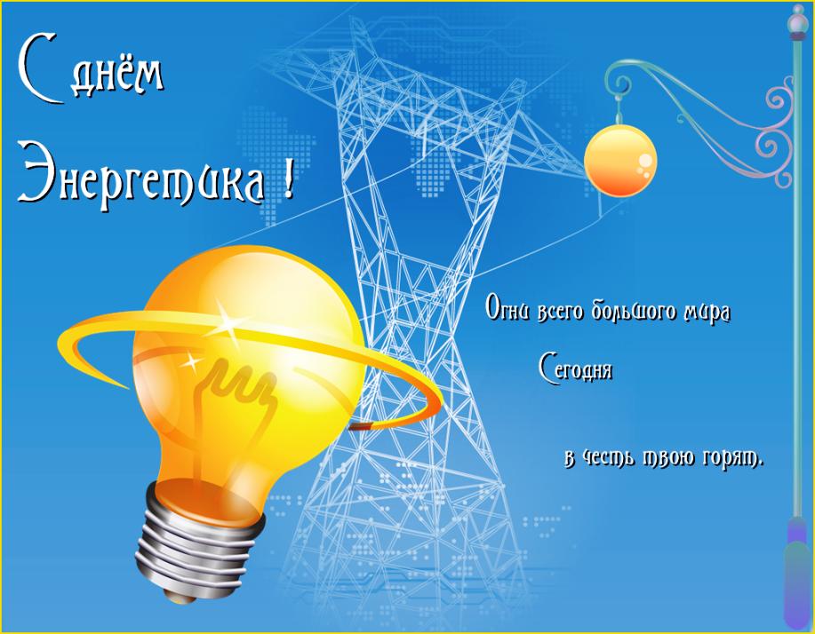Поздравления энергетиков в открытках