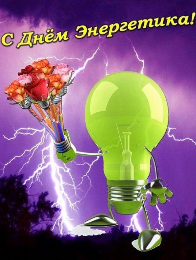 разнообразными поздравления с днем энергетика или плакаты призвал привлекать